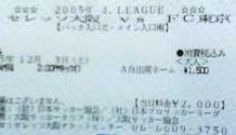 最終戦チケット